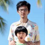 Zio e nipotino durante My Uncle di Nobuhiro Yamashita (Giappone, 2016)