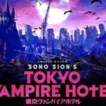 Un manifesto promozionale di Tokyo Vampire Hotel di Sion Sono (Giappone, 2017)