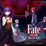 Un poster promozionale di Fate/Stay Night: Heaven's Feel 1. Presage Flower di Tomonori Sudô (Giappone, 2017)