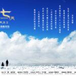 Un manifesto promozionale di 77 giorni di Hantang Zhao (Qi shi qi tian, Cina 2017)