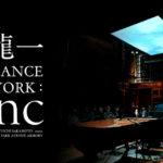 Un manifesto promozionale di Ryuichi Sakamoto: Async Live at the Park Avenue Armory di Stephen Nomura Schible (USA, 2018)