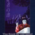 La locandina internazionale de Il libro dei morti di Kihachirō Kawamoto (Shisha no sho, Giappone 2005)