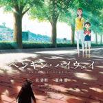 La locandina del film d'animazione Penguin Highway di Hiroyasu Ishida Giappone, 2018)