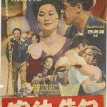 La locandina originael di The Body Confession di Jo Keung-ha (Yukche-ui gobak, Corea del Sud 1964)