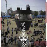 La locandina originale di The Kamagasaki Cauldron War di Leo Sato (Giappone, 2018)
