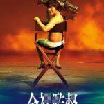 La locandina originale de Il regista nudo, serie televisiva di Masaharu Take (Giappone, 2019)